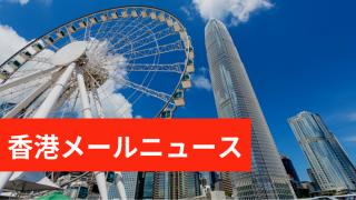 香港メールニュース