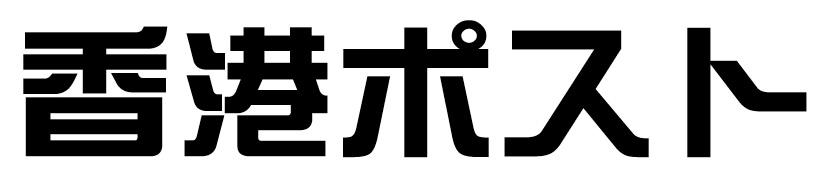 香港ポスト